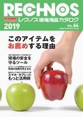 レクノス現場用品カタログ_2019