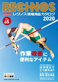 レクノス現場用品カタログ_2020