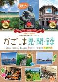 鹿児島県教育旅行ガイドブック「かごしま見聞録」
