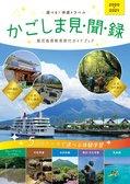 鹿児島県教育旅行ガイドブック「かごしま見聞録」2020-2021